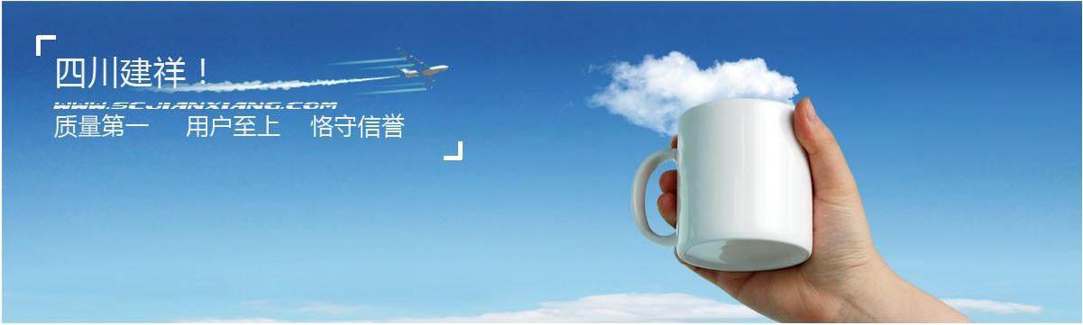 四川省万博manbetx官网手机版ManBetX安卓有限公司
